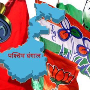 पश्चिम बंगालमधला युती-प्रतियुतीचा खेळ