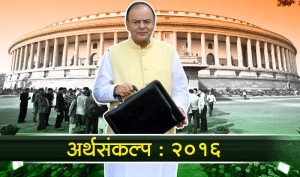 Union-Budget-2016 Arun Jaitley